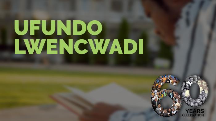 Ufundo lwencwadi